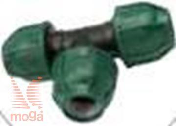 T spojka |DN20 x DN20 x DN20|PN10|